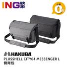 日本 HAKUBA PLUSSHELL CITY04 MESSENGER L 相機單肩側背包 相機包 郵差包 黑色/灰色