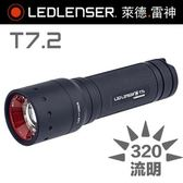 德國LED LENSER T7.2專業遠近調焦手電筒