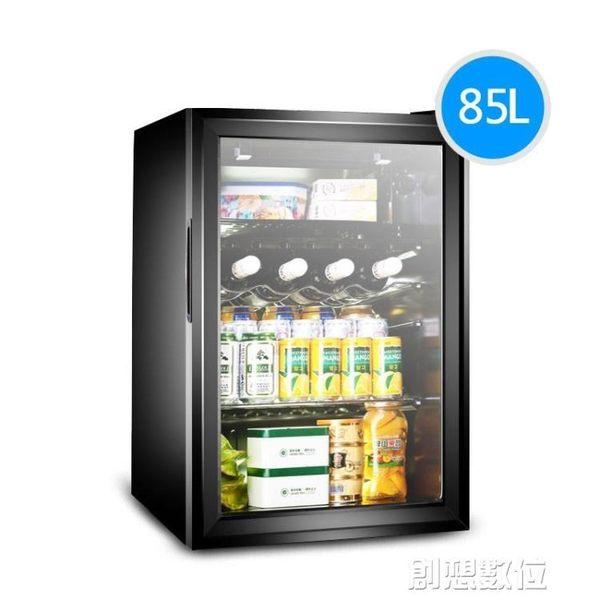 紅酒櫃  JC-85 冰吧辦公室展示櫃 飲料冰箱茶葉冷藏紅酒恒溫櫃  創想數位DF