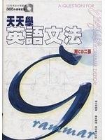 二手書博民逛書店《天天學英語文法 = A question for English grammar everyday》 R2Y ISBN:9621419727