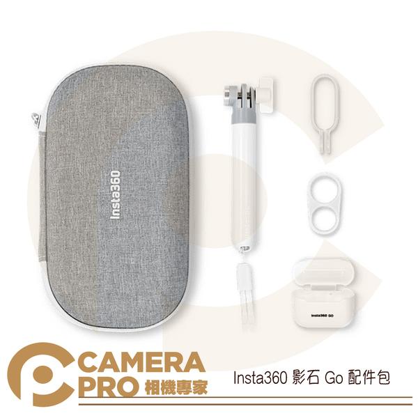 ◎相機專家◎ 缺貨 Insta360 Go 影石 配件包 防摔 便攜 含 收納包 指環 轉接框 充電盒保護套 公司貨