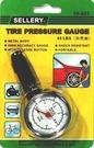 汽機車胎壓錶