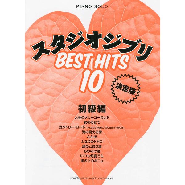 鋼琴譜 890518 初級 吉卜力鋼琴獨奏初學者工作室Best Hit 10
