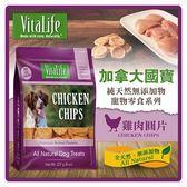 【力奇】加拿大國寶 純天然無添加物寵物零食系列-雞肉圓片 227g -320元 可超取(D001B07)