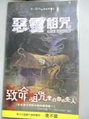 【書寶二手書T7/一般小說_GGI】惡靈詛咒_夜不語