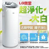 搶三千元折扣碼✨內附濾網 LG樂金 大白 超淨化大白 空氣清淨機 PS-W309WI