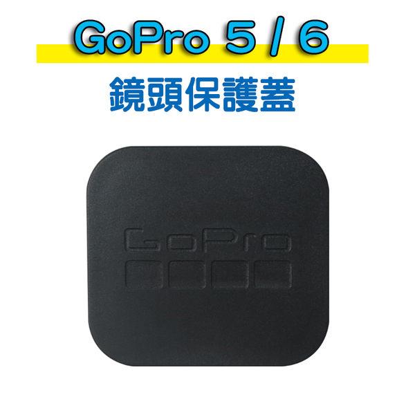 【03617】[GoPro 5 / 6] 鏡頭保護蓋 鏡頭蓋 背蓋 運動相機