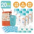 20件套 寬口240ml 玻璃奶瓶 母乳儲奶瓶+冰寶+奶瓶衣+保冷袋 銜接avent 貝瑞克吸乳器【A10017】