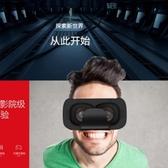 VR眼鏡全景體驗頭戴式vr眼鏡手機專用智慧rv虛擬現實頭盔3d影院DF 全館免運 維多