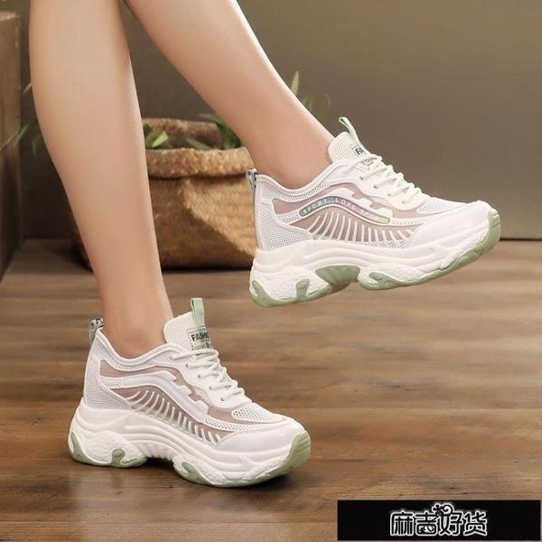 2021春夏新款女鞋透氣鏤空旅游小白鞋軟底內增高鞋子休閑運動【全館免運】