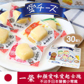 日本 ICHIEI 一榮 和顏愛味 愛起士塊 (30入) 盒裝 120g 起司塊 鱈魚起司條 進口零食