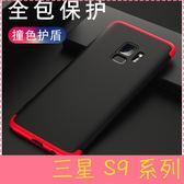 【萌萌噠】三星 Galaxy S9 / S9 Plus  時尚簡約純色款 360度三段式全包保護 防摔磨砂硬殼 手機殼 外殼