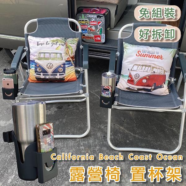 ※【贈收納網袋】專業款 露營椅置杯架 (1入) 手機架 飲料架 California Beach Coast Ocean露營車 T5 T6 T6.1