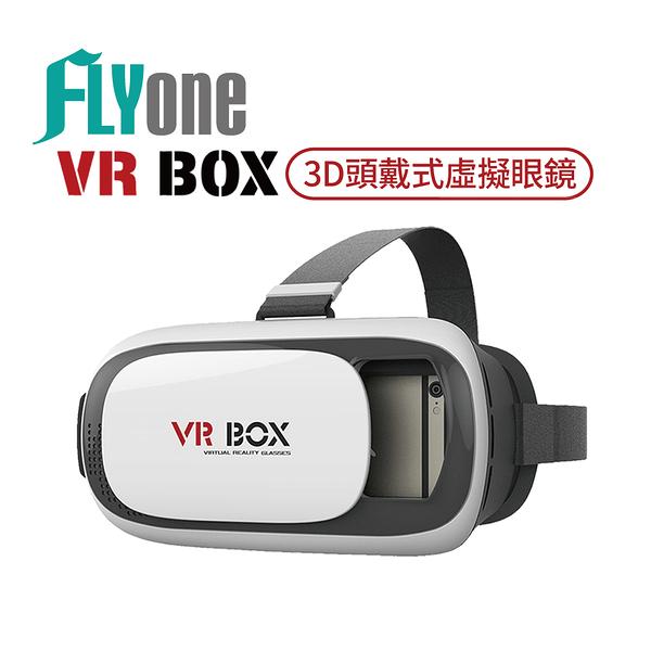【福利品外盒破損】FLYone VR-BOX 3D頭戴式虛擬眼鏡VR虛擬實境【FLYone泓愷】
