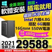 【29588元】全新Intel I5-10600K六核6G獨顯550W正WIN10電競水冷主機遊戲全支援打卡再送無線網卡