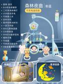 床鈴新生嬰兒床鈴0-1歲3-6個月12男女寶寶玩具音樂旋轉益智搖鈴 果果生活館