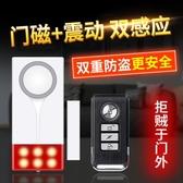 防盜器/門磁 報警器家用防盜感應無線遙控震動門磁報警器聲光振動家用大門店鋪 維多