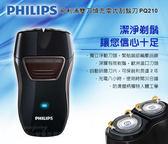 【可超商取貨】【PHILIPS飛利浦】雙刀頭充電式刮鬍刀(PQ210)