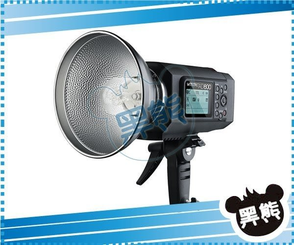 黑熊館 神牛 GODOX AD600M 外拍攜帶型棚燈 手動可調出力攜帶型 GODOX接口 攝影燈 外拍
