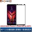 【默肯國際】IN7 ASUS ROG Phone 3 ZS661KS (6.59吋) 高清 高透光2.5D滿版9H鋼化玻璃保護貼 疏油疏水 鋼化膜