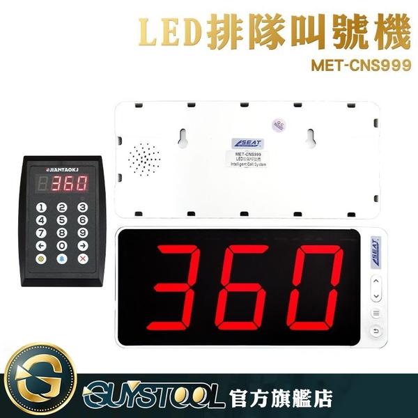 GUYSTOOL  LED排隊叫號機 免排隊機 無線叫號機 取餐機 呼叫取餐 餐廳 MET-CNS999 6種語音 音量可調