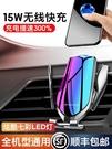 【清簡嚴選】手機車載支架手機架無線充電器車導航車用汽車固定車內全自動感應