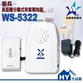 【伍星電工】長距離分離式來客報知器WS-5322《來客迎賓機 音源16曲 可調整音量大小》台灣製