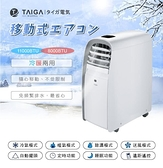 日本TAIGA大河暴風雪 6-8坪 冷暖除濕 移動式空調冷氣(TAG-CB1053-A)遙控定時保固全省服務