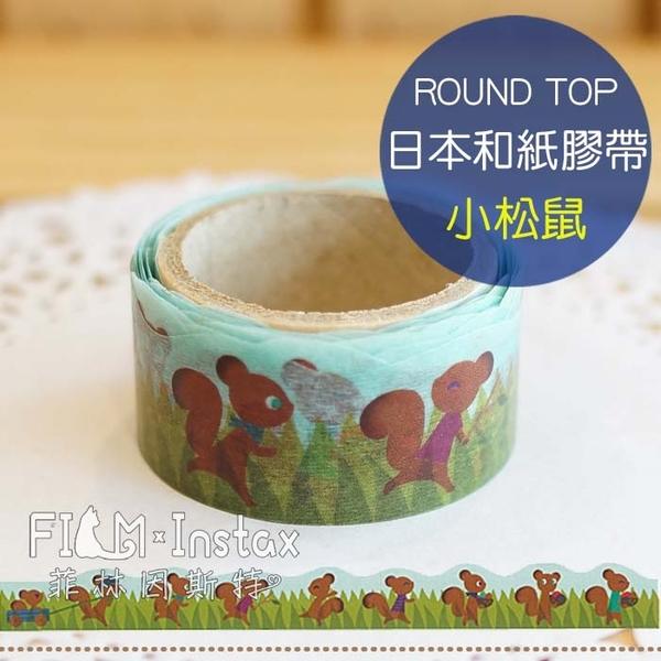 【菲林因斯特】ROUND TOP 日本和紙膠帶 DECO DECO ROLL 小松鼠