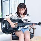 吉他初學者學生用男入門成人練習木吉他民謠吉他38寸自學生女樂器xy3251【宅男時代城】