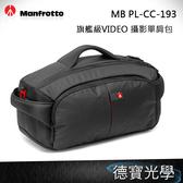 Manfrotto MB PL-CC-193旗艦級VIDEO 攝影單肩包 正成總代理公司貨 相機包 首選攝影包