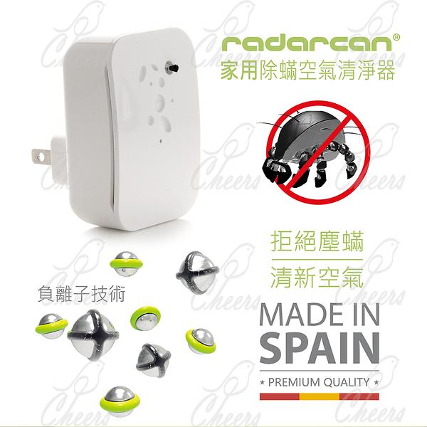 Radarcan。R-502 家用除塵蟎&空氣清淨器【R-502】