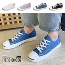 [Here Shoes] 2cm 帆布休閒鞋 基本款純色素面開口笑 布面低筒綁帶休閒鞋 多色可選-AWK-3