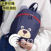 幼兒書包防走失包兒童背包女寶寶包包雙肩包可愛男童旅游包-奇幻樂園
