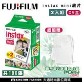 FUJIFILM 富士空白底片 2入組  5盒2入 加贈透明保護套100入 mini 7s 8 9 25 50S 90 SP1 SP2