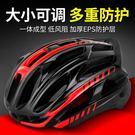 自行車頭盔公路車山地車騎行頭盔一體成型男女安全帽單車護具裝備
