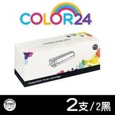 【Color24】for Fuji Xerox 2黑 CT202877 相容碳粉匣 /適用全錄 P235d/P275dw/P285dw/M235dw/M235z/M275z/M285z