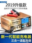 電瓶充電器12v24v大功率蓄電池充電機多功能全自動智能通用型 全館免運