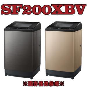 【HITACHI日立】20公斤變頻直立式洗衣機SF200XBV香檳金