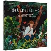 不簡單女孩5 到叢林冒險的女孩:昆蟲學家艾芙琳.奇斯曼的故事