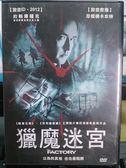 影音專賣店-F04-071-正版DVD*電影【獵魔迷宮】-約翰庫薩克*珍妮佛卡本特