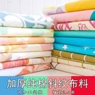 加厚純棉布料寬幅斜紋床品面料定做被套罩四件套床單全棉布匹布料 【快速出貨】