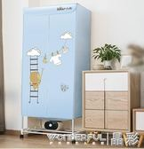 烘乾機 烘干機家用小型速干衣烘衣機烘干器嬰兒風干機寶寶衣服干衣機 晶彩LX