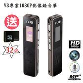【送32G卡】INJA V8 低照度1080P錄音錄影筆16G~支援多種無損格式音樂播放 MP3隨身聽
