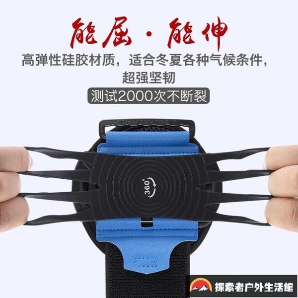 跑步手機臂包運動手包6.5寸可觸屏男女款蘋果華為裝備旋轉360臂套【探索者戶外】