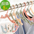 《J 精選》新版方便攜帶多功能折疊曬衣架(5支入)