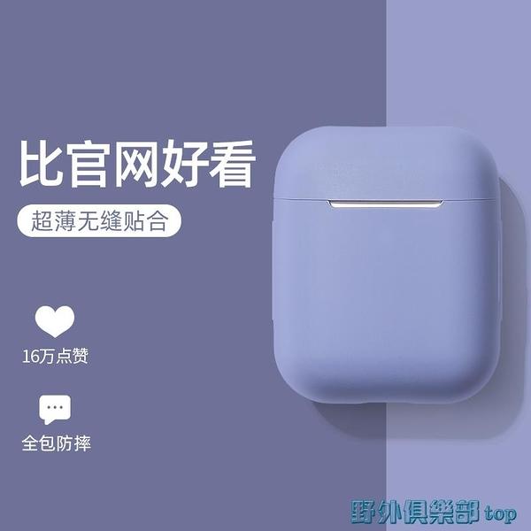藍芽耳機保護套 Airpods保護套airpodspro保護殼蘋果2代1液態硅膠藍牙無線耳機 快速出貨