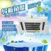 中央空調擋風板吸頂機遮風擋板防直吹擋冷氣辦公室天花機導風板罩 LI2909『伊人雅舍』