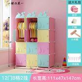 兒童衣柜卡通經濟型簡約現代簡易塑料組合收納柜子寶寶嬰兒小衣櫥【櫻花本鋪】