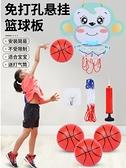 籃球架掛牆式幼兒園室外家用免打孔室內壁掛式兒童籃球框投籃架 1995生活雜貨